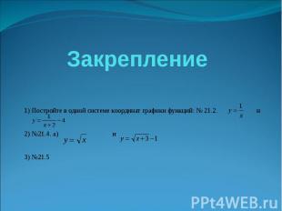 Закрепление 1) Постройте в одной системе координат графики функций: № 21.2. и 2)