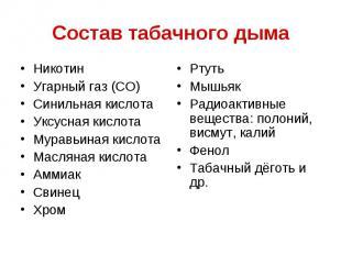 Состав табачного дыма Никотин Угарный газ (СО) Синильная кислота Уксусная кислот