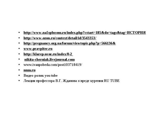 http://www.na5splusom.ru/index.php?cstart=185&do=tags&tag=ИСТОРИЯ http://www.ozon.ru/context/detail/id/3543353/ http://pregnancy.org.ua/forum/viewtopic.php?p=566136& www.pravpiter.ru http://klarep.ucoz.ru/index/0-2 nikita-cherniak.livejo…