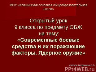 МОУ «Клишинская основная общеобразовательная школа» Открытый урок 9 класса по пр