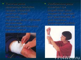Колотые раны, нанесенные кинжалом, гвоздем, отверткой, зачастую внешне небольшие