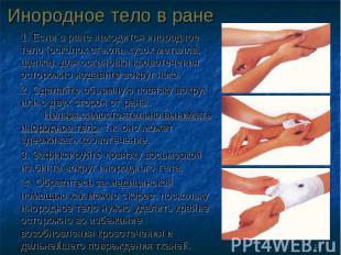 1. Если в ране находится инородное тело (осколок стекла, кусок металла, щепка),