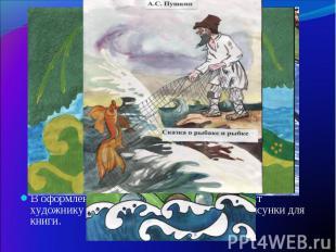 В оформлении книги главная роль принадлежит художнику – иллюстратору, который де
