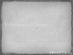 У Пушкина в Лицее Презентация к уроку литературы в 5 кл. Выполнена учителем Н.Л.