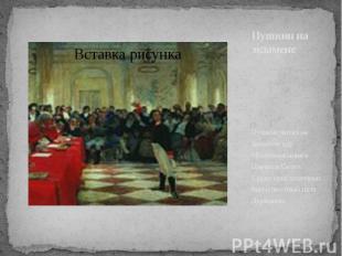 Пушкин на экзамене Пушкин читал на экзамене оду «Воспоминания в Царском Селе». С