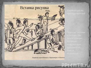 Карикатура на препода-вателей Лицеисты – обычные мальчишки. Они любили пошалить.