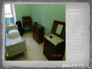 Комната лицеиста Лицеисты называли свои комнаты кельями, потому что они маленьки