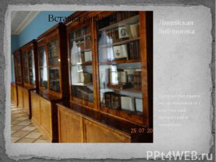 Лицейская библиотека Здесь воспитанники могли знакомиться с классической литерат
