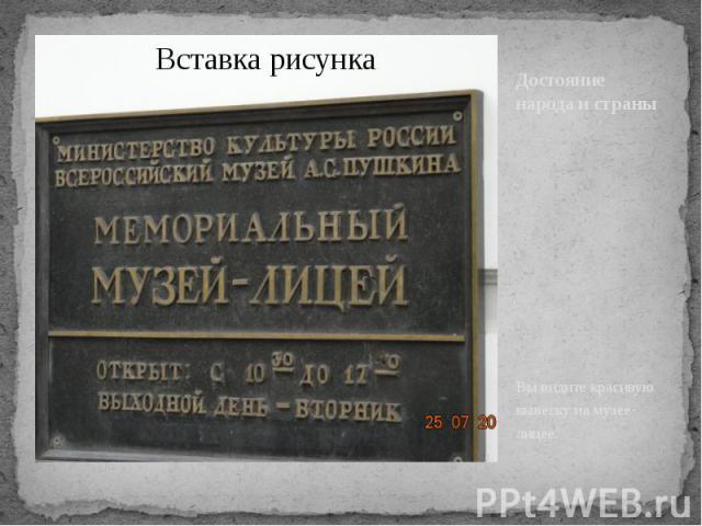 Достояние народа и страны Вы видите красивую вывеску на музее-лицее.