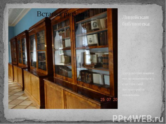 Лицейская библиотека Здесь воспитанники могли знакомиться с классической литературой и новинками.