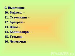 9. Выделение – 9. Выделение – 10. Рефлекс – 11. Сухожилия – 12. Артерии – 13. Ве