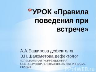 УРОК «Правила поведения при встрече» А.А.Баширова дефектолог З.Н.Шаяхметова дефе