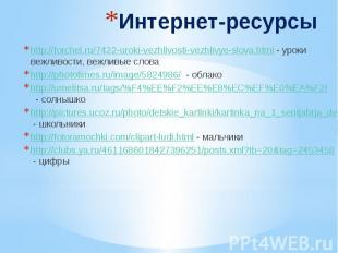 Интернет-ресурсы http://forchel.ru/7422-uroki-vezhlivosti-vezhlivye-slova.html -