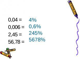 0,04 = 0,04 = 0,006 = 2,45 = 56,78 =