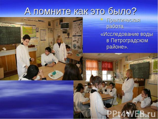 А помните как это было? Практическая работа «Исследование воды в Петроградском районе».