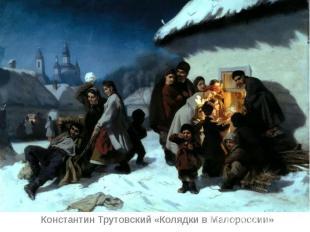 Константин Трутовский «Колядки в Малороссии» Константин Трутовский «Колядки в Ма