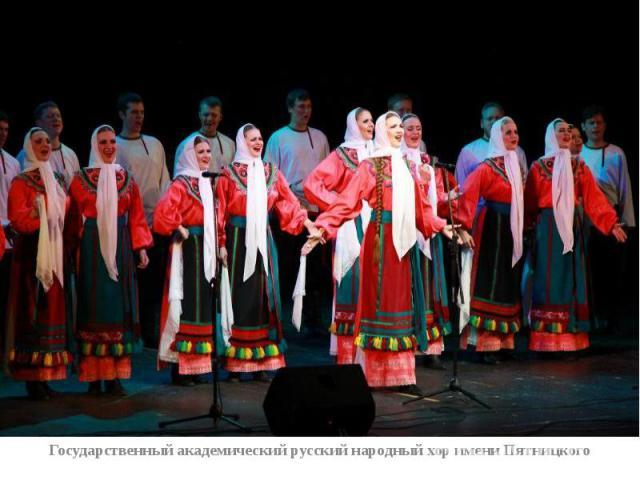 Государственный академический русский народный хор имени Пятницкого Государственный академический русский народный хор имени Пятницкого