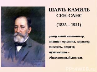 Французский композитор, пианист, органист, дирижер, писатель, педагог, музыкальн