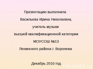 Презентацию выполнила Презентацию выполнила Васильева Ирина Николаевна, учитель
