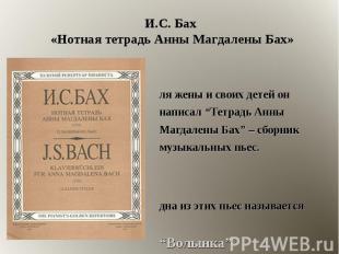 """Для жены и своих детей он написал """"Тетрадь Анны Магдалены Бах"""" – сборник музыкал"""