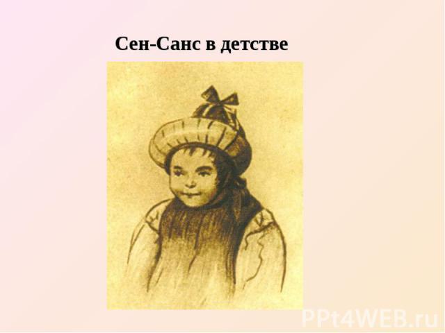 Сен-Санс в детстве Сен-Санс в детстве