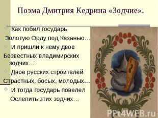 Как побил государь Как побил государь Золотую Орду под Казанью… И пришли к нему