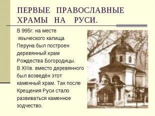 В 995г. на месте В 995г. на месте языческого капища Перуна был построен деревянн