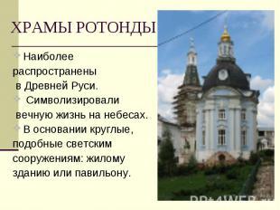 Наиболее Наиболее распространены в Древней Руси. Символизировали вечную жизнь на