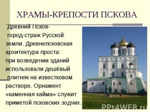 Древний Псков- Древний Псков- город-страж Русской земли. Древнепсковская архитек