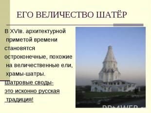 В ХVIв. архитектурной В ХVIв. архитектурной приметой времени становятся острокон