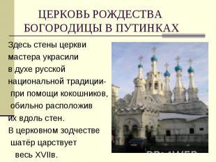 Здесь стены церкви Здесь стены церкви мастера украсили в духе русской национальн
