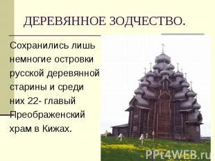 Сохранились лишь Сохранились лишь немногие островки русской деревянной старины и