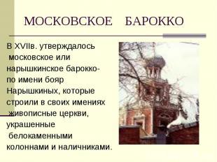 В ХVIIв. утверждалось В ХVIIв. утверждалось московское или нарышкинское барокко-