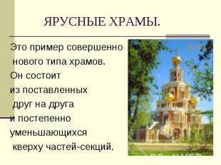 Это пример совершенно Это пример совершенно нового типа храмов. Он состоит из по