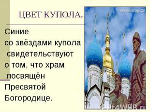 Синие Синие со звёздами купола свидетельствуют о том, что храм посвящён Пресвято