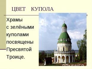 Храмы Храмы с зелёными куполами посвящены Пресвятой Троице.