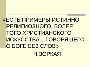 «ЕСТЬ ПРИМЕРЫ ИСТИННО РЕЛИГИОЗНОГО, БОЛЕЕ ТОГО ХРИСТИАНСКОГО ИСКУССТВА,.. ГОВОРЯ