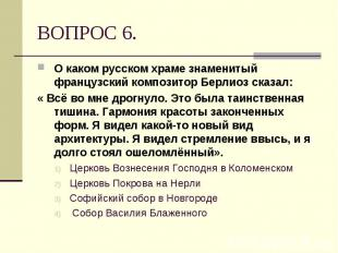О каком русском храме знаменитый французский композитор Берлиоз сказал: О каком