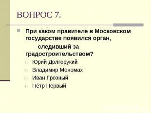 При каком правителе в Московском государстве появился орган, При каком правителе