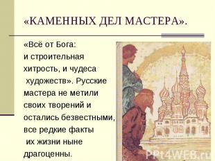 «Всё от Бога: «Всё от Бога: и строительная хитрость, и чудеса художеств». Русски