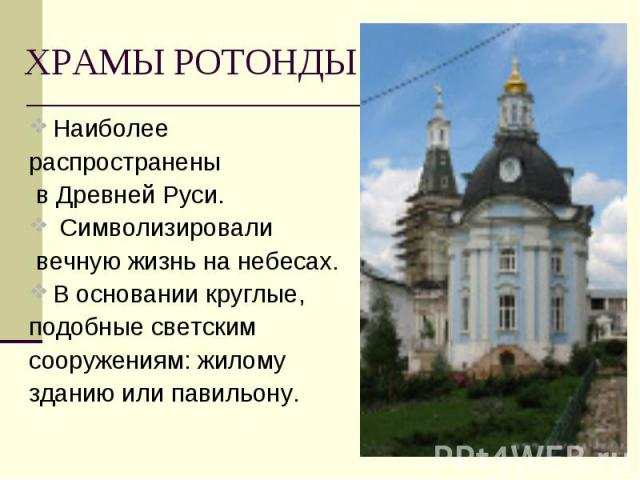 Наиболее Наиболее распространены в Древней Руси. Символизировали вечную жизнь на небесах. В основании круглые, подобные светским сооружениям: жилому зданию или павильону.