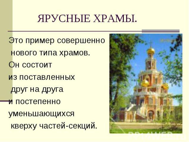 Это пример совершенно Это пример совершенно нового типа храмов. Он состоит из поставленных друг на друга и постепенно уменьшающихся кверху частей-секций.