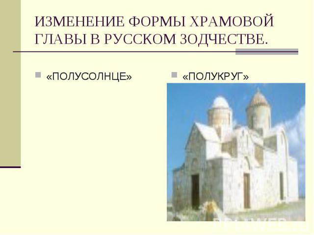 «ПОЛУСОЛНЦЕ» «ПОЛУСОЛНЦЕ»