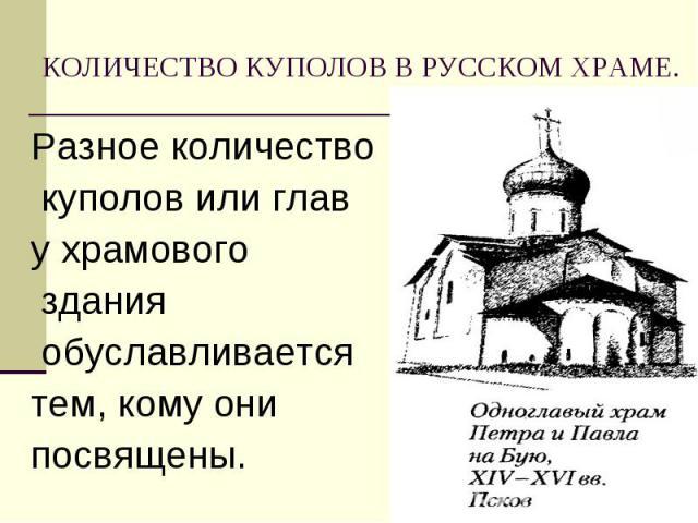Разное количество Разное количество куполов или глав у храмового здания обуславливается тем, кому они посвящены.