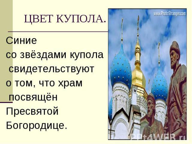 Синие Синие со звёздами купола свидетельствуют о том, что храм посвящён Пресвятой Богородице.