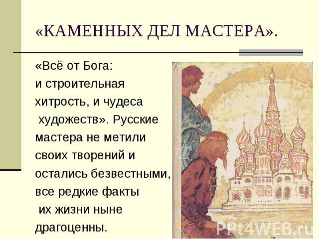 «Всё от Бога: «Всё от Бога: и строительная хитрость, и чудеса художеств». Русские мастера не метили своих творений и остались безвестными, все редкие факты их жизни ныне драгоценны.