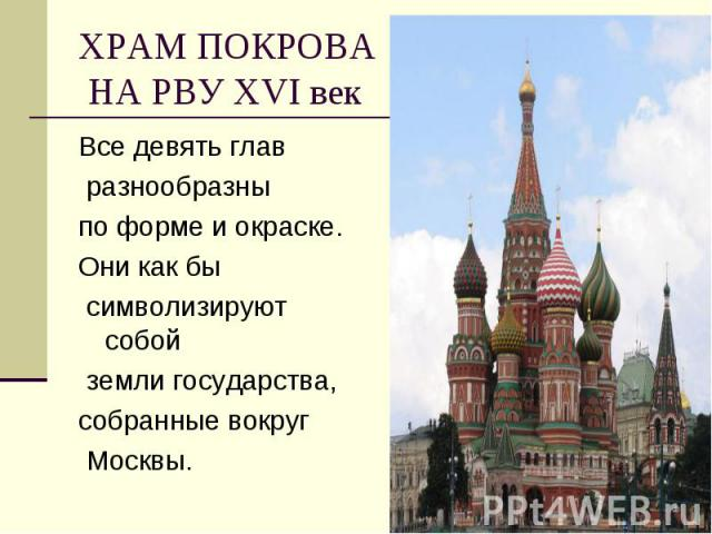 Все девять глав Все девять глав разнообразны по форме и окраске. Они как бы символизируют собой земли государства, собранные вокруг Москвы.