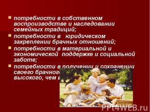 потребности в собственном воспроизводстве и наследовании семейных традиций; потр