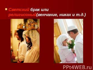 Светский брак или религиозный(венчание, никах и т.д.) Светский брак или религиоз