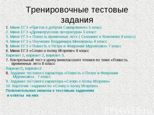 Тренировочные тестовые задания 1. Мини ЕГЭ «Притча о добром Самарянине» 5 класс